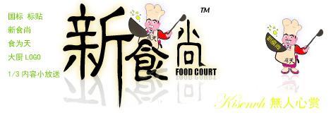 新食尚文化美食广场