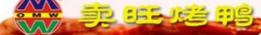 卖旺烤鸭加盟