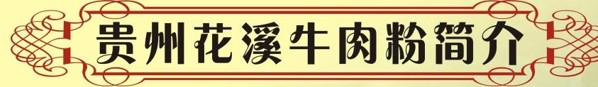 贵州花溪牛肉粉