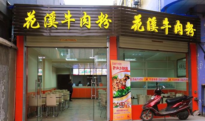 贵州花溪牛肉粉加盟