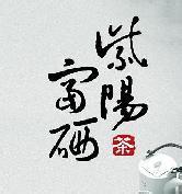 紫阳富硒茶