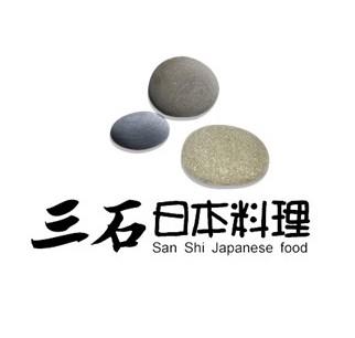 三石日本料理