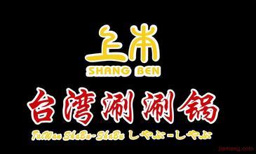 上本台湾涮涮锅加盟