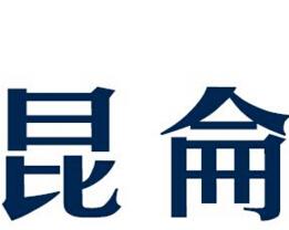 北京昆仑饭店