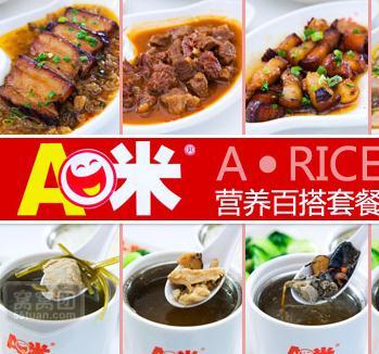 A米新式快餐
