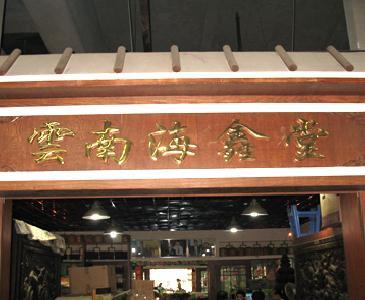 海鑫堂茶业