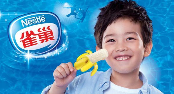 雀巢冰淇淋加盟