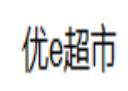 优e超市加盟