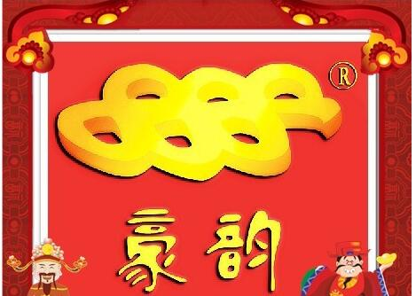 豪韵台湾中式美食