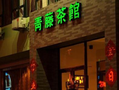 青藤茶馆加盟图片
