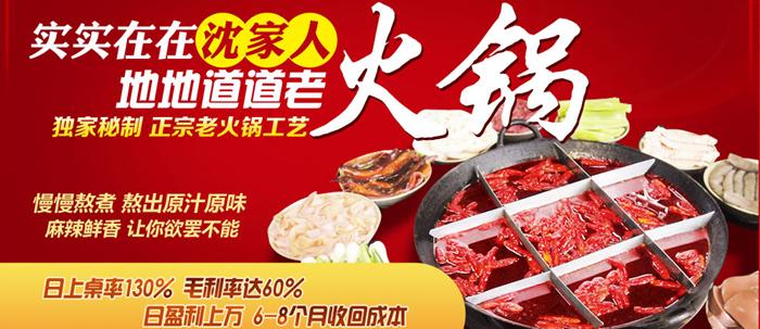 重庆火锅加盟