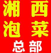 湘西泡菜加盟