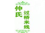 仲氏过桥米线加盟