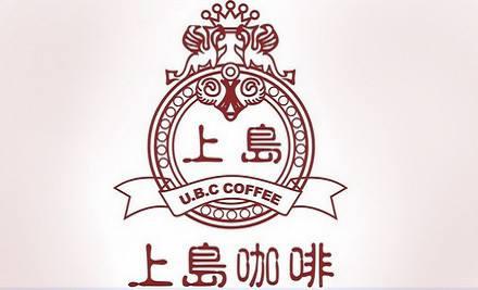 上岛咖啡西餐厅