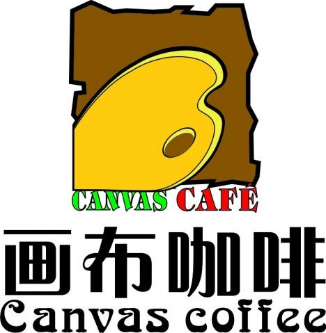 画布咖啡西餐厅
