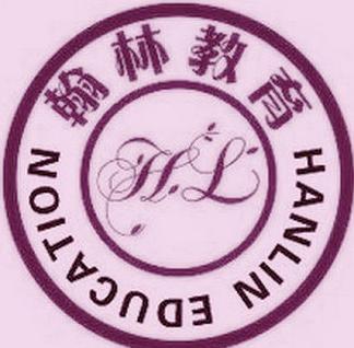 翰林教育培训学校