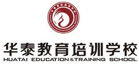 华泰教育培训学校加盟