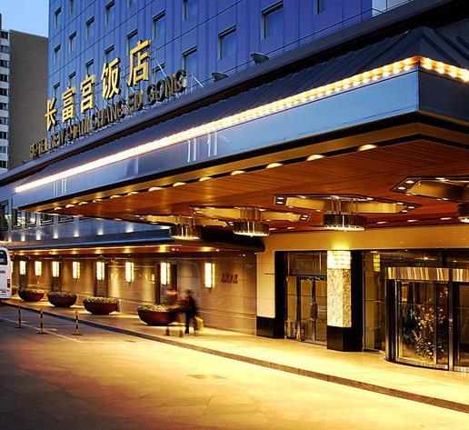 长富宫饭店