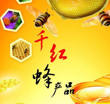 千红蜂产品