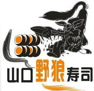 山口野狼寿司