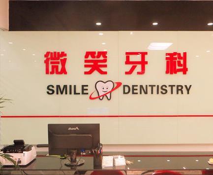 微笑牙科诊所加盟