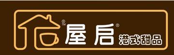 屋启港式甜品