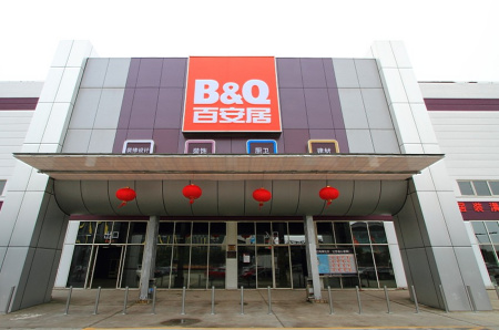 百安居建材超市加盟
