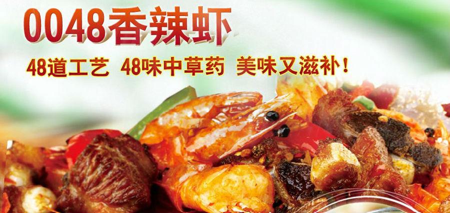 0048香辣干锅虾加盟