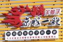京城一锅烤羊蝎子
