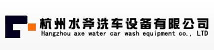 水斧洗车房加盟