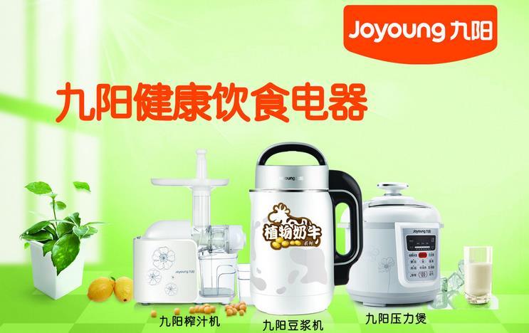 九阳五谷豆浆机加盟