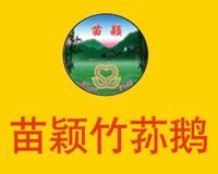 苗颖竹荪鹅