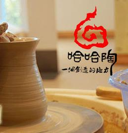 哈哈陶陶艺吧