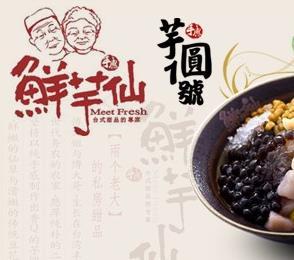 台湾甜品鲜芋仙加盟