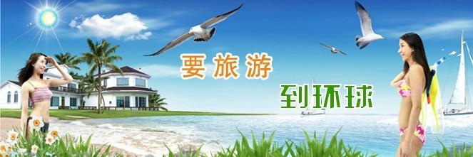环球国际旅行社加盟