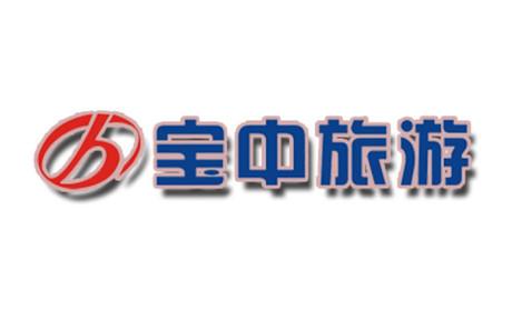 宝中旅行社加盟