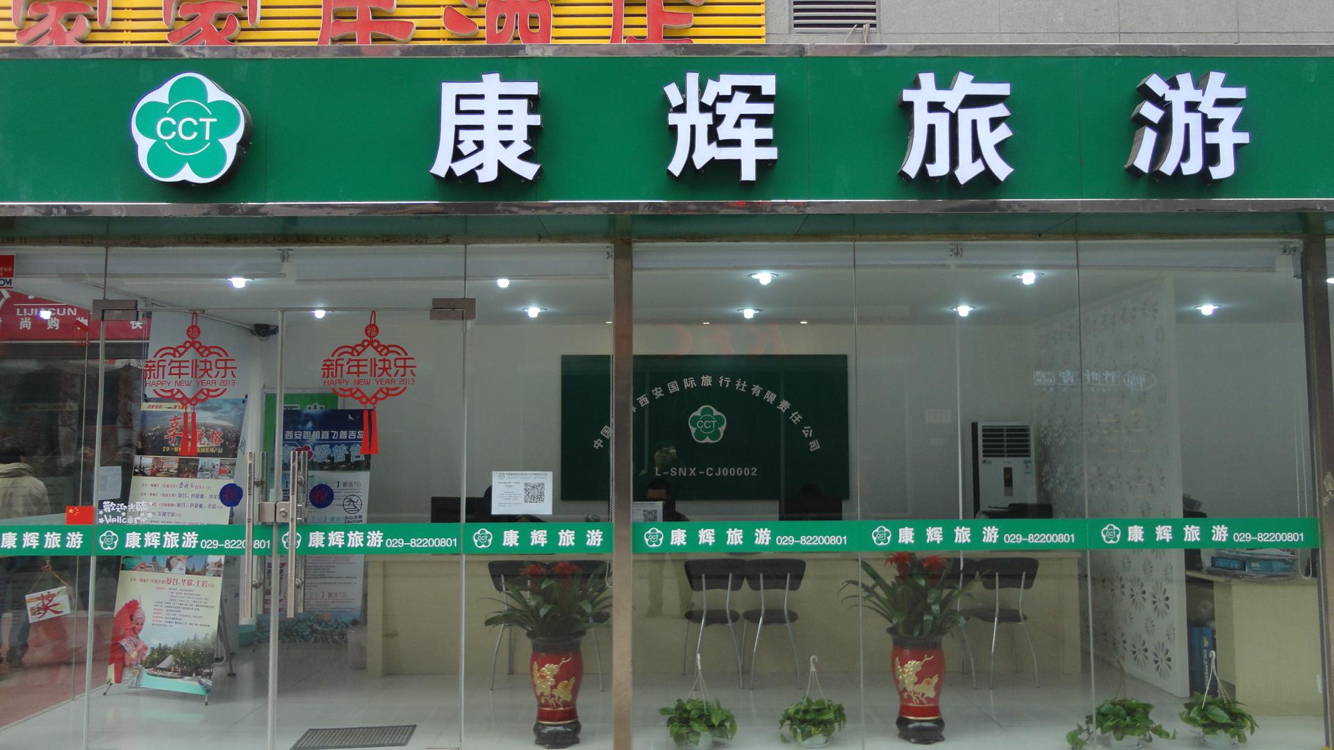 郑州康辉旅行社官网_康辉旅行社加盟 费用多少 电话 怎么样-就要加盟网官网