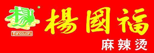 杨国富自助麻辣烫加盟