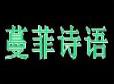 蔓菲诗语加盟