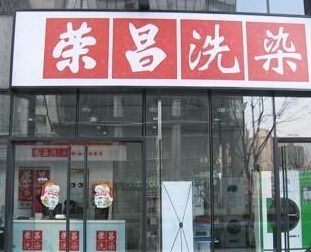 荣昌干洗加盟图片