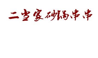 二当家砂锅串串香加盟