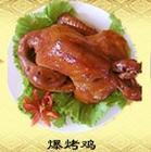 秦老三爆烤鸭加盟