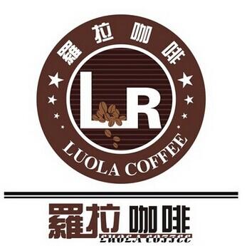 罗拉咖啡加盟
