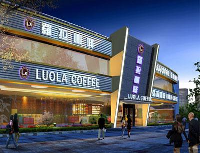 罗拉咖啡加盟图片