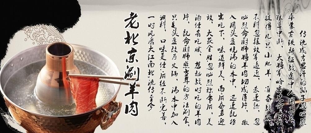 老北京涮羊肉加盟