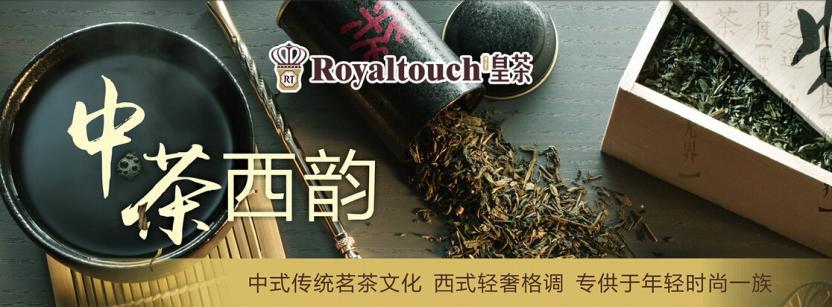 Royaltouch皇茶加盟