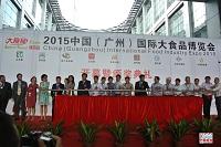广州食品展加盟图片