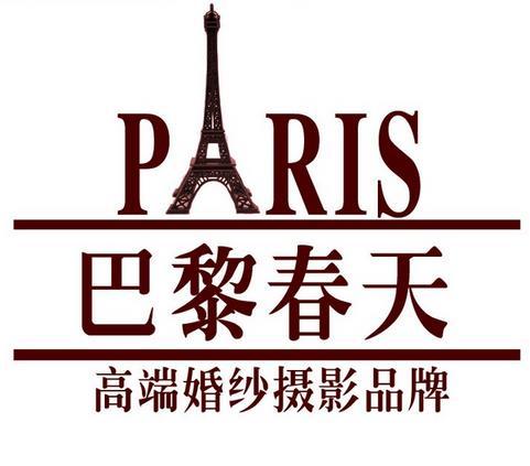 巴黎春天婚纱摄影加盟