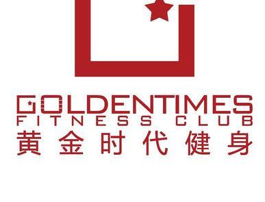 黄金时代健身俱乐部
