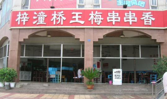 王梅串串香加盟